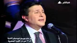 Zapętlaj هاني شاكر حنعيش | حفل ختام مهرجان الموسيقى العربية 2013 | Hany Shaker