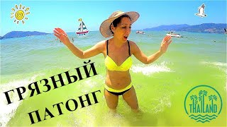Патонг бич 2020 Пхукет Таиланд Patong Beach 2020 Bangla Road Phuket Thailand