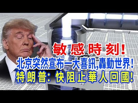 敏感時刻!北京突然宣布一大喜訊,轟動世界!特朗普:快阻止華人回國!