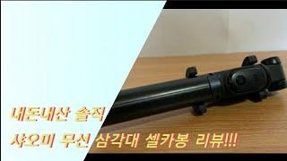 샤오미 무선삼각대 리뷰