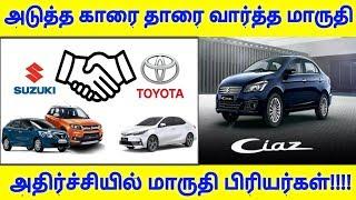 அடுத்த காரை தாரை வார்த்த மாருதி - அதிர்ச்சியில் மாருதி பிரியர்கள் | Maruti | Toyota