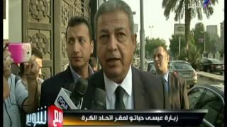 بالفيديو.. وزير الرياضة: الزمالك وصن داونز ستقام على «ستاد القاهرة»