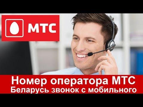 Как позвонить оператору мтс беларусь с мобильного бесплатно