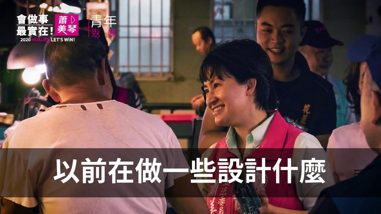蕭美琴立委x花蓮青年 座談會@臺北 - YouTube