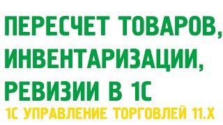Пересчет товаров в 1С Управление торговлей 11. Склад в 1С УТ 11(, 2014-09-29T04:08:14.000Z)