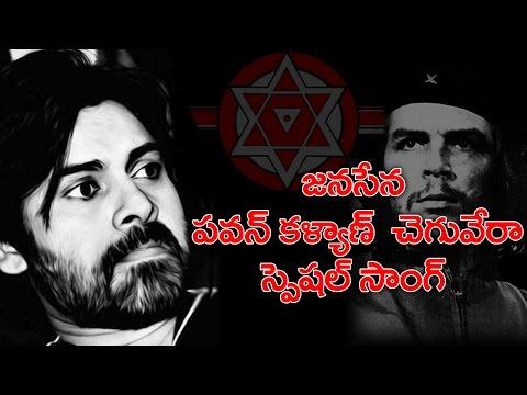 Jana Sena Pawan Kalyan Cheguvera Special Song| Amogh Deshapathi | Sri Harsha | Top Telugu Media