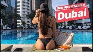 Все Про Отдых В Dubai / Дубаи