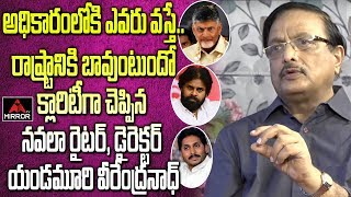Yandamuri Veerendranath Gives Predictions On AP Elections Results  Who Is Next CM In AP  Mirror TV