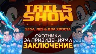 Tails Show #11 | ОХОТНИКИ ЗА ПРИВИДЕНИЯМИ | ЧАСТЬ 3 ФИНАЛ