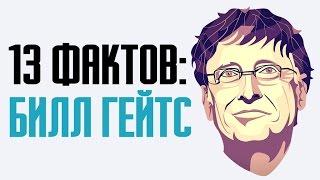 видео Билл Гейтс: биография и история успеха