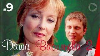 Даша Васильева 2. Любительница частного сыска (9 серия) (2 сезон) сериал