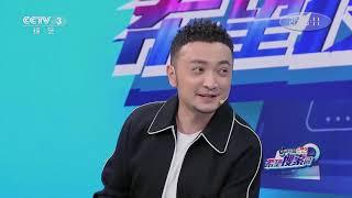 [希望搜索词]杜江| CCTV综艺