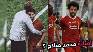 بكاء محمد صلاح لحظة الاصابة || وداعاً كأس العالم || مؤثر جداً ......!!