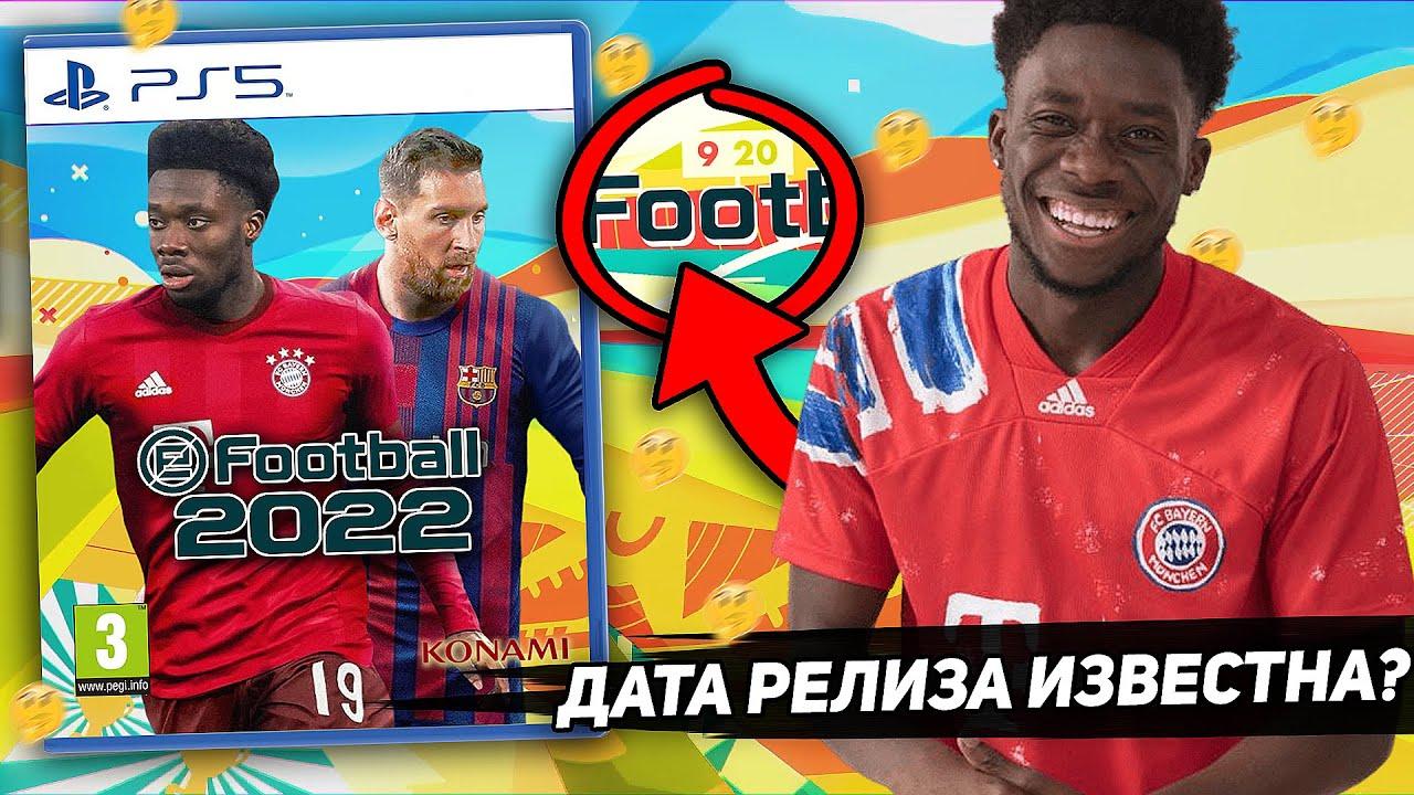 eFootball 2022 - что это за игра, когда выйдет, трейлер и ...