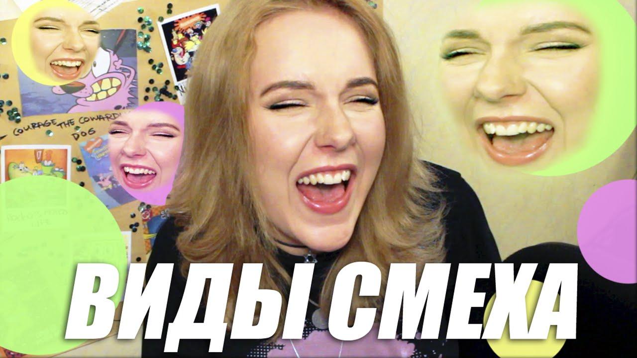 Скачать истеричный смех смех людей mp3