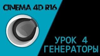 CINEMA 4D R16 - Урок 4 - Генераторы