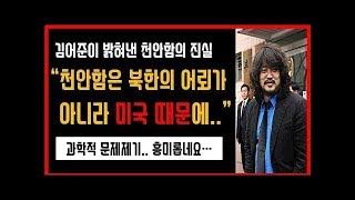 김어준이 밝혀낸 천안함 사건의 진실
