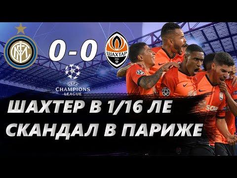 Интер Шахтер 0:0   Обзор матча   Шахтер выходит в плей-офф Лиги Европы