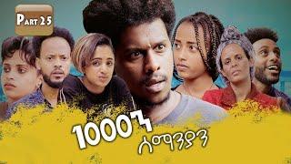 New Eritrean Series movie 2020 //  1080 part 25 / 1000ን ሰማንያን 25 ክፋል