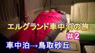 エルグランド車中泊の旅#2  車中泊一泊目 富山、鳥取、島根の旅