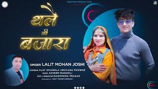 थले की बाजार latest  uttarakhandi!! DJ video song Fouji Lalit Mohan Joshi official music 2021