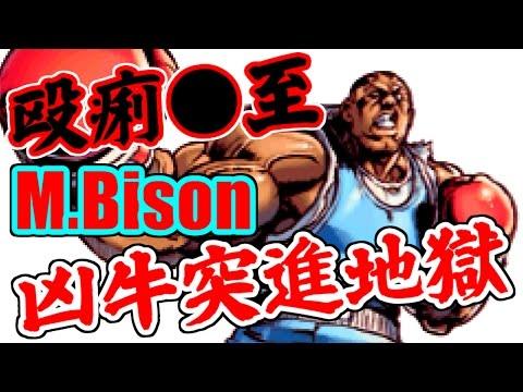 [1/2] クレイジーバッファロー連発鬼地獄(M.Bison/Balrog) - スーパーストリートファイターII X リバイバル(ゲームボーイアドバンス)