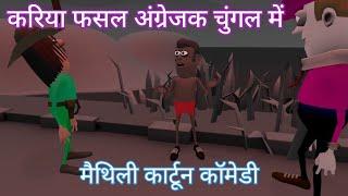 अंग्रेजक घांच में करिया / मैथिली जबर्दस्त कार्टून कॉमेडी /  MAITHILI COMEDY BY Abhi_Kas_zha