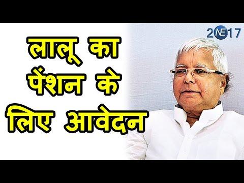 Lalu Yadav ने Rs 10,000 की Pension की Demand