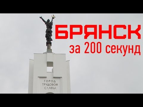БРЯНСК [Россия за 200 секунд] / BRYANSK [Russia in 200 seconds]
