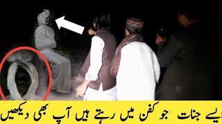 Woh Kya Raaz Hai With Zain Baloch Episode 114 | Jinnat Kafan Men | 05 August 2020