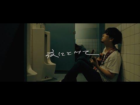 "DENIMS - ""夜にとけて"" (Official Music Video)"
