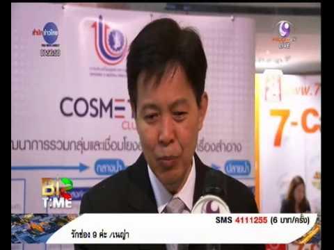 MCOT : Biz Time : เครื่องสำอางไทยพร้อมลุยจีน-อาเซียน 27/1/2558