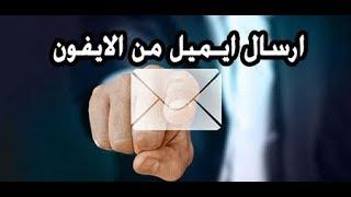 طريقة ارسال رسالة من الايميل عن طريق الايفون واضافة صوره او فيديو