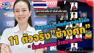 27 รายชื่อ! ลูกครึ่งเต็มทีมคาด11ผู้เล่นตัวจริงทีมชาติไทย เวียดนามบ่น  ทำได้ไง ขนาดขาดชุดหลักยังโหด