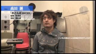 高田漣 - 赤とんぼ