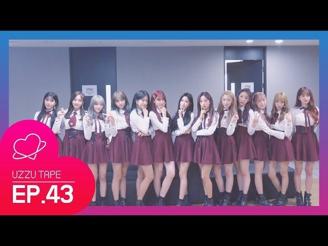 [UZZU TAPE] EP.43 우주소녀와 꿈꾸는 첫방 비하인드 02화