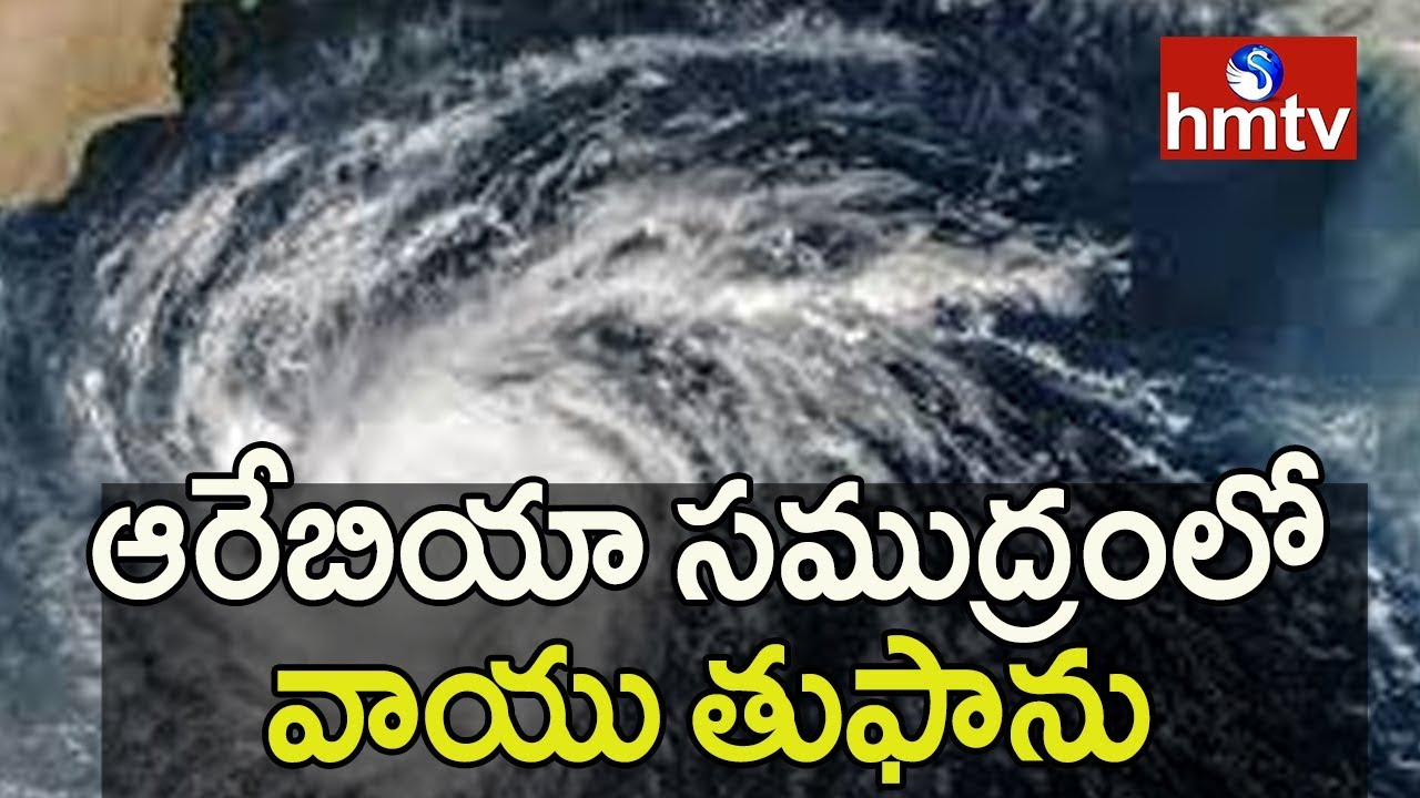 Tropical Cyclone Likely in the Arabian Sea   Alert in Gujarat and Goa    Telugu News   hmtv