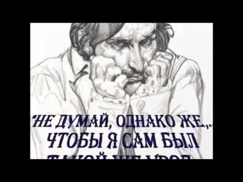 Н.В.Гоголь Мёртвые души