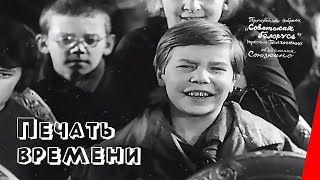 Печать времени (1932) фильм