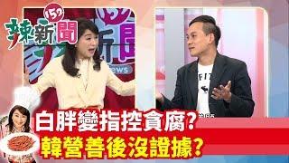 【辣新聞 搶先看】白胖變指控貪腐?韓營善後沒證據?2019.10.30
