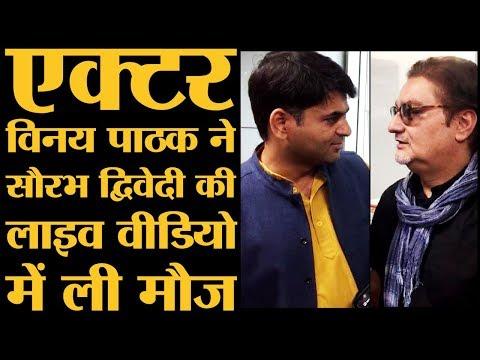 Vinay Pathak, Manoj Pahwa और Harsh Chhaya ने सुनाए LallanTop न्यूजरूम में रियललाइफ जोक्स