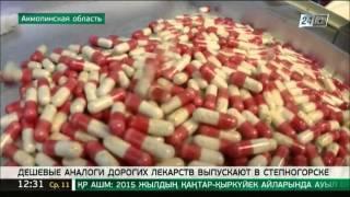 Дешевые аналоги дорогих лекарств выпускают в Степногорске(В лаборатории ученые Степногорска разрабатывают новинки биофармацефтики., 2015-11-11T06:49:59.000Z)
