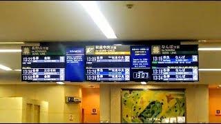 《乗り換え》なかもず駅(中百舌鳥駅)、大阪メトロ御堂筋線から南海高野線・泉北高速線へ。 Nakamozu