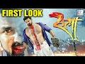 पवन सिंह और अक्षरा सिंह  की 'सत्या' का फर्स्ट लुक आउट   Movie Satya   Pawan Singh   Lehren Bhojpuri