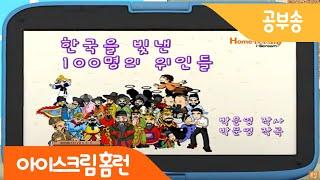 한국을 빛낸 100명의 위인들 영상을 통해 배워보세요! (가사보기)