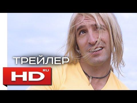 Супер Брис - Русский Трейлер / Комедия