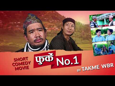 फुर्के.न:1 भाग: १४ Furke No.1 Episode-14 : Wilson Bikram Rai & Aruna Karki Comedy