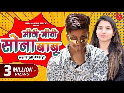 Pankaj Sharma New Comedy | कॉमेडी धमाका - मीठी मीठी सोना बाबू | Sona Babu | Kaka Bhatij Comedy P-3