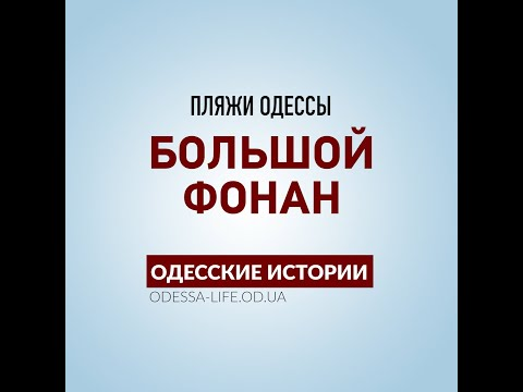 История пляжей Большого Фонтана в Одессе