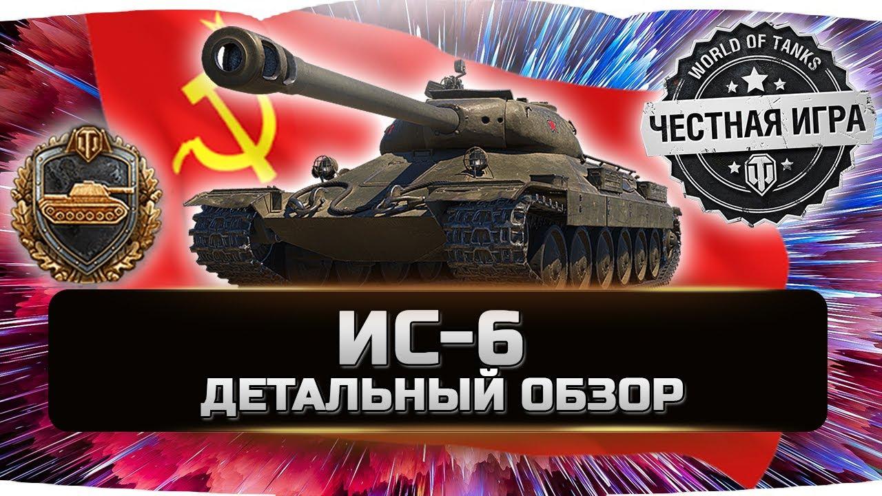 🔴СТОИТ ЛИ БРАТЬ ЗА БОНЫ ? ✮ ИС-6 Ч - ВСЯ ПРАВДА! ✮ World of Tanks